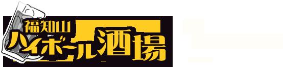 福知山ハイボール酒場|大衆でワイワイできる雰囲気のお店!